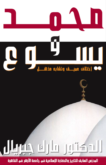 Jesus (Messiah) and Muhammad book cover